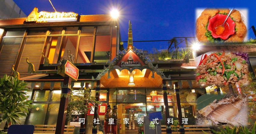 不用出國飛去泰國了,來自泰北的美味,道地泰式料理讓人意猶未盡,國宴魚超威!鹽烤魚加上特製醬料~阿杜皇家泰式料理 @小腹婆大世界