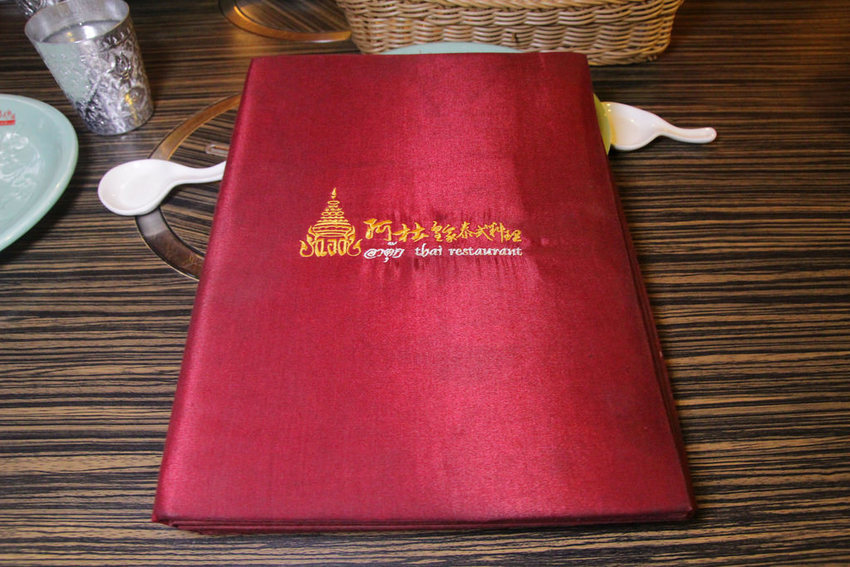 阿杜皇家泰式料理菜單:電話 地址 網頁 價位 合菜 活動 分店 粉絲團 評價 停車場 @小腹婆大世界
