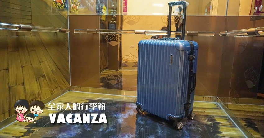 全家人的行李箱:VACANZA羽量級PC材質行李箱~超美的星空藍鋁鎂合金邊框!超多夾層瞬間變成收納高手~國內國外親子旅遊必備/鋁框行李箱/鋁框PC行李箱 @小腹婆大世界