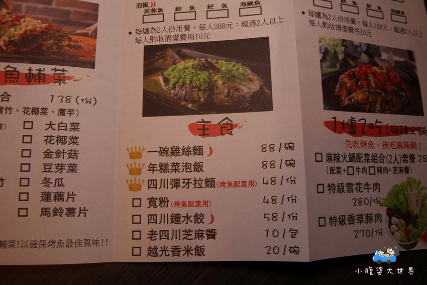 烤魚 033
