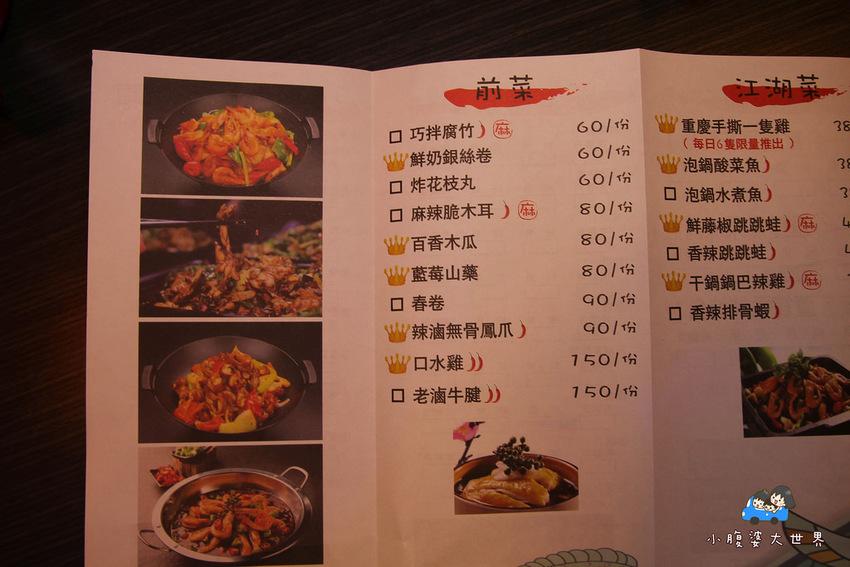 烤魚 036
