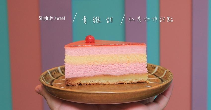 [竹山IG熱門] 青維甜私房咖啡甜點:漸層蛋糕酸甜有層次感的美味,馬卡龍牆面真的超好拍!菜單電話地址預約電話價位MEAU @小腹婆大世界