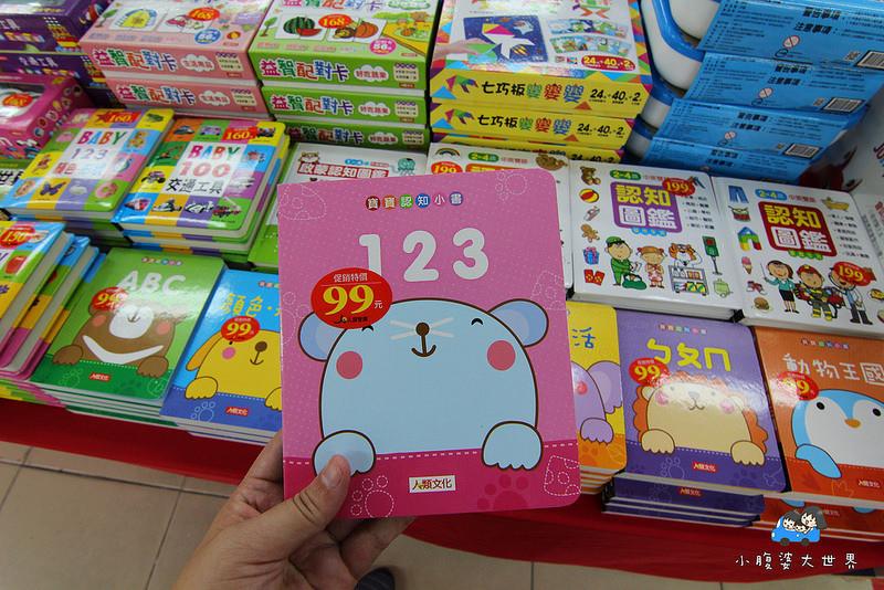 宜蘭玩具特賣2 089