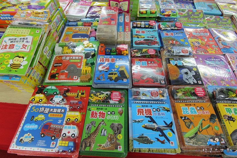宜蘭玩具特賣2 279