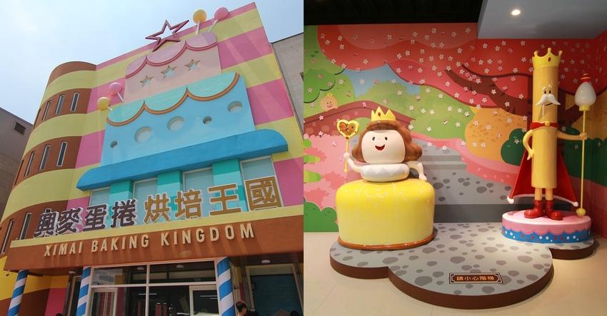 彰化線西|興麥蛋捲烘焙王國觀光工廠:超可愛巨大蛋糕、彩虹蛋捲樓梯、小朋友DIY、多款商品試吃超讚! @小腹婆大世界