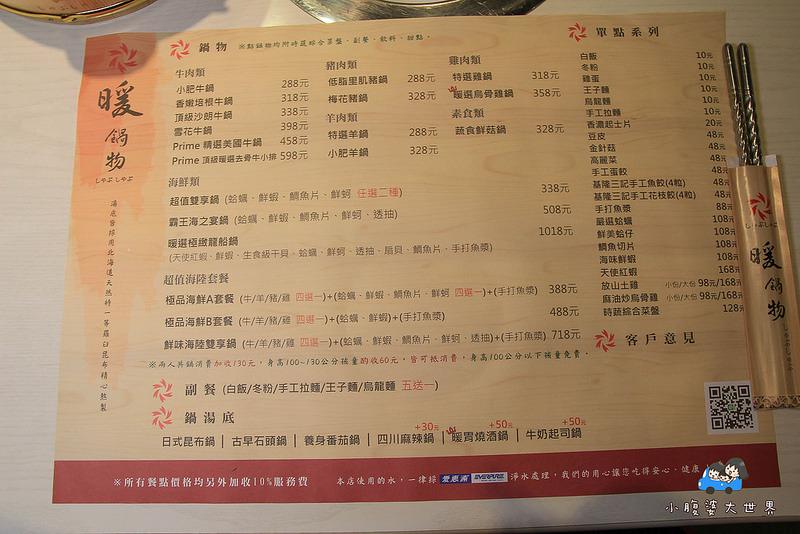 暖鍋物菜單 030