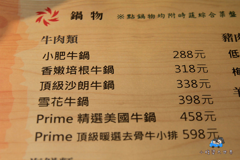 暖鍋物菜單 031