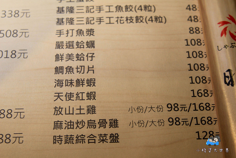 暖鍋物菜單 038