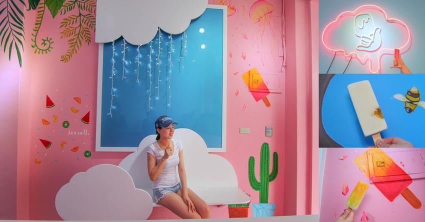 彰化和美|艾絲可兒 icecall~可愛的粉紅冰棒店:坐在雲朵上吃冰,超粉嫩好拍~好好吃的芒果冰和蜂蜜冰棒,彰化新景點 @小腹婆大世界