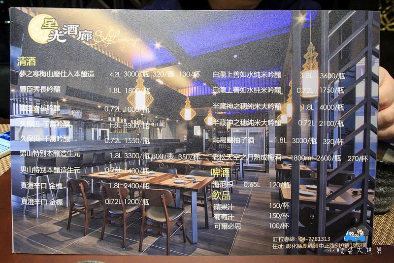 彰化夜景餐廳 015