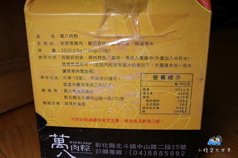 彰化肉粽 005