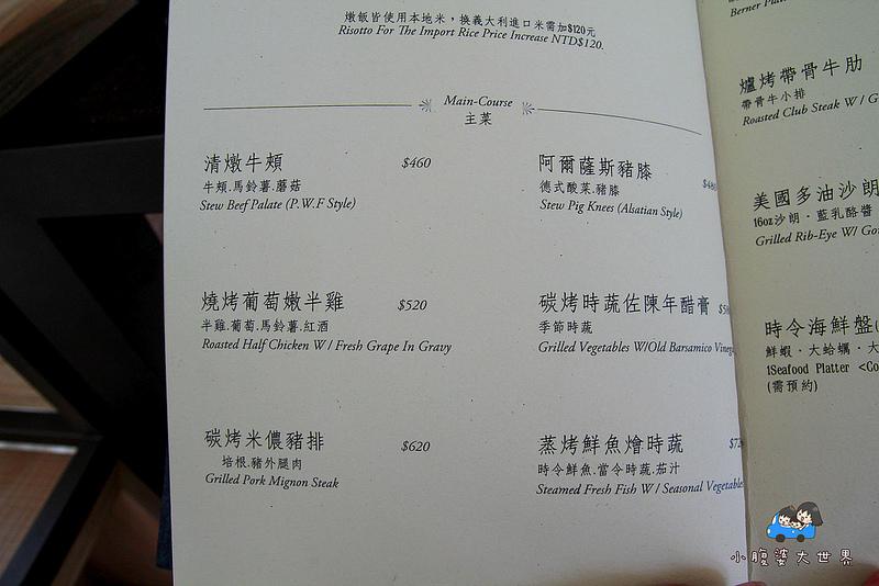台中鋼琴餐廳 041