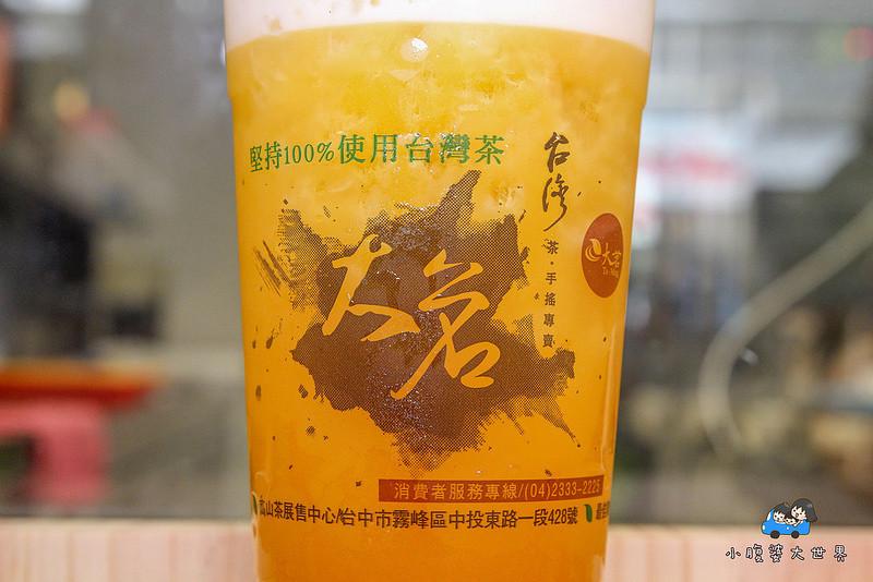 台中飲品 060
