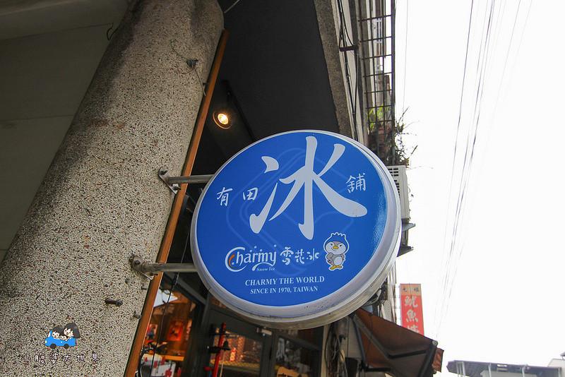 竹山有田簡餐 002