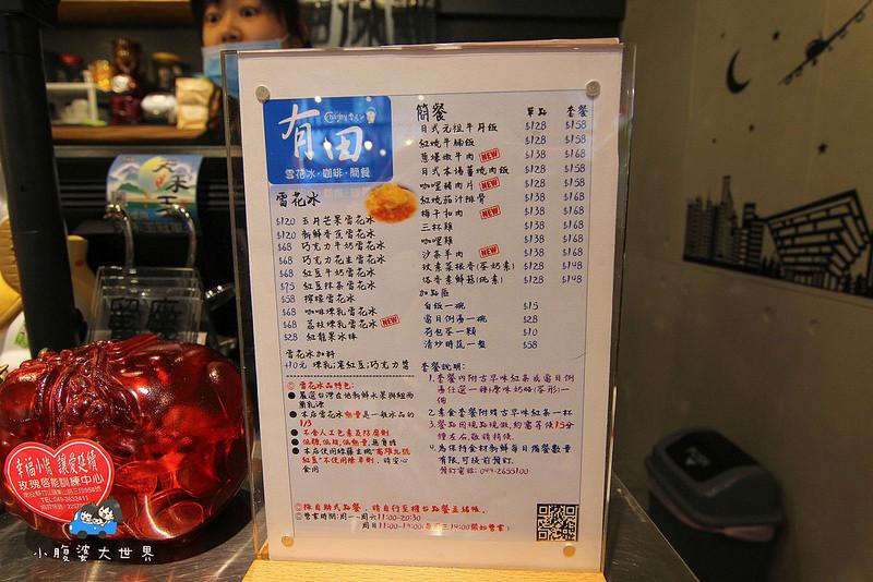 竹山有田簡餐 008
