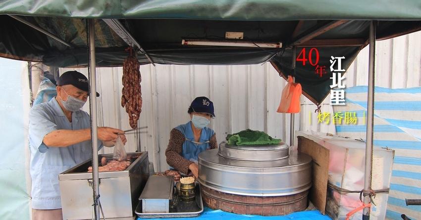 [新北汐止]江北里烤香腸攤(四十年不變的好滋味):一個10元,咬下去還會爆湯汁,自製的黑豬肉香腸吃起來有嚼勁又有湯汁,從小吃到大的回憶美食-汐止美食(五指山重機美食) @小腹婆大世界