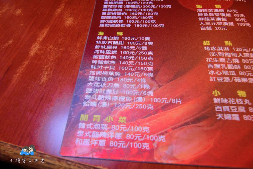 內湖烤肉 033