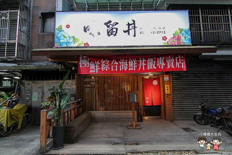 汐止日本料理 008
