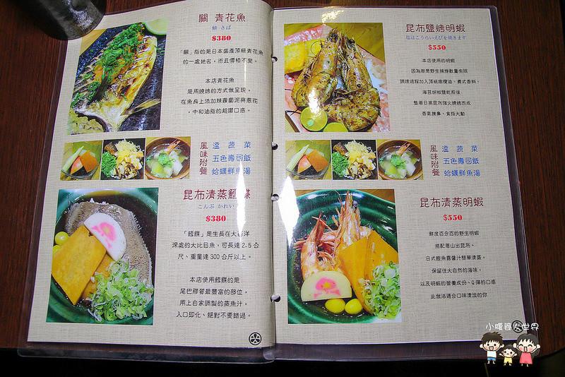 汐止日本料理 005