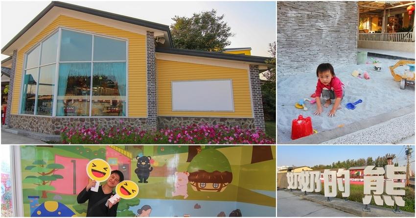 [雲林虎尾] 奶奶的熊毛巾故事館~黃色透明小屋好浪漫,小朋友最愛玩的沙堆+玩具,進入卡通世界拍拍照(順遊景點).一日遊行程規劃 @小腹婆大世界
