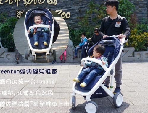 [親子育兒] 荷蘭Greentom經典嬰兒推車:專屬小寶貝的第一台iphone,超輕好攜帶,30種配色配色,秒收款,環保一體成型防震~美型推車上市!DollBao逗寶國際。