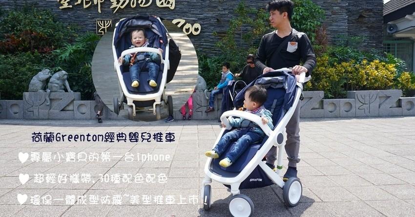 [親子育兒] 荷蘭Greentom經典嬰兒推車:專屬小寶貝的第一台iphone,超輕好攜帶,30種配色配色,秒收款,環保一體成型防震~美型推車上市!DollBao逗寶國際。 @小腹婆大世界