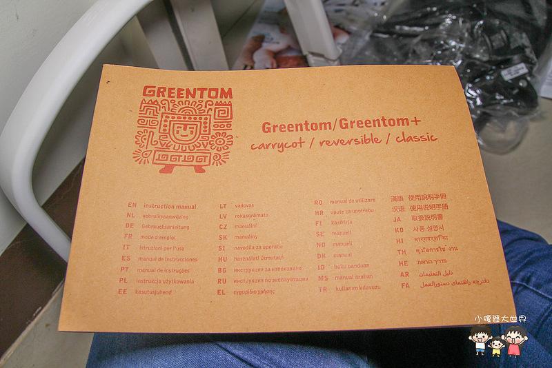 荷蘭Greentom經典嬰兒推車 008