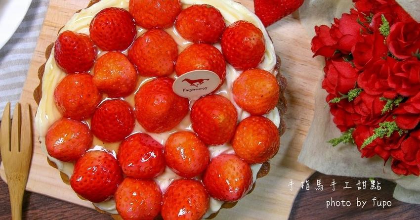 汐止好好吃的隱藏版法式甜點(需預訂):大大顆酸酸甜甜草莓塔+超濃郁的巧克力塔+清新酸甜清爽的檸檬塔+越放越好吃的抹茶磅蛋糕~手指馬手工甜點 @小腹婆大世界