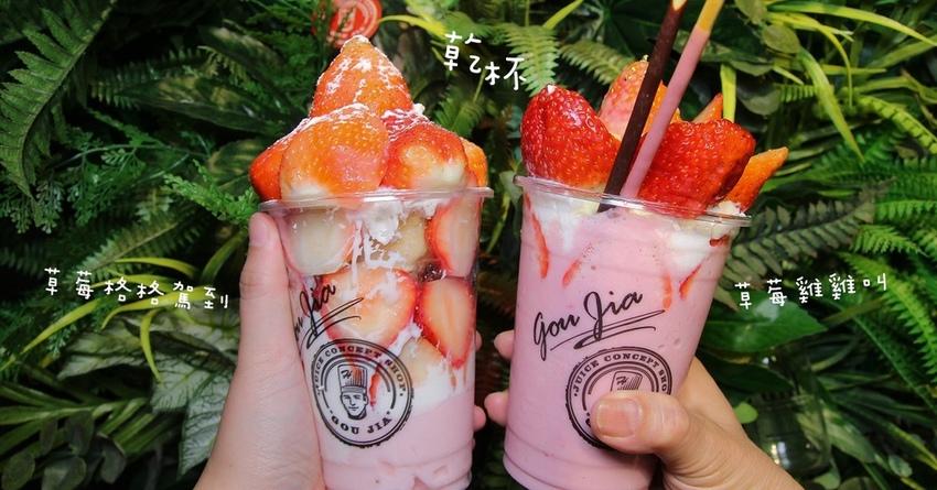 草莓心大爆發!奢侈的金箔草莓雞雞叫+草莓格格,一整杯都是滿滿的草莓啊!多汁鮮甜的草莓在口中爆發,再來個香軟的草莓鬆餅,這才是草莓季啊! @小腹婆大世界
