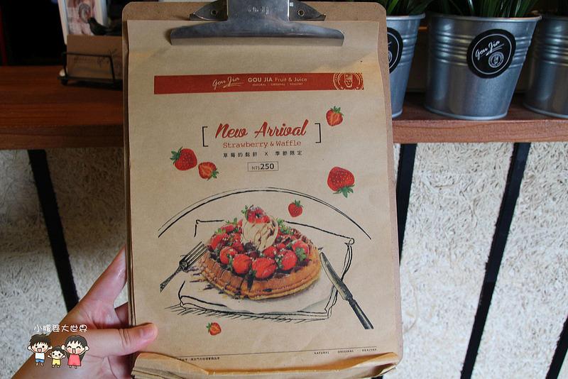 彰化草莓果汁 030