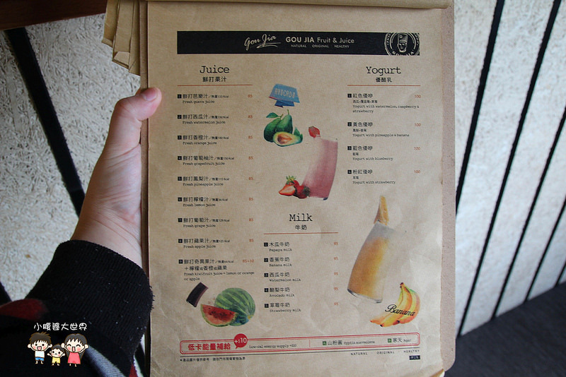 彰化草莓果汁 035