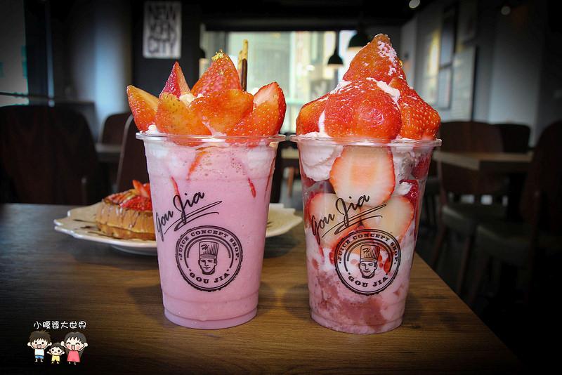 彰化草莓果汁 053