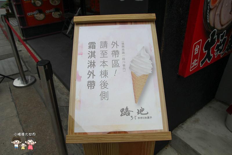 台北陸地冰 041