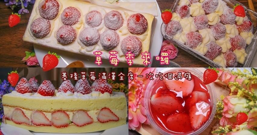 [基隆百福]郃嘉烘焙坊:草莓滿漢全席,一次吃草莓吃個過癮:郃嘉烘焙坊,必吃北海道雙層草莓蛋糕+草莓珠寶盒+草莓奶酪+草莓泡芙,聽說只到三月底哦。 @小腹婆大世界