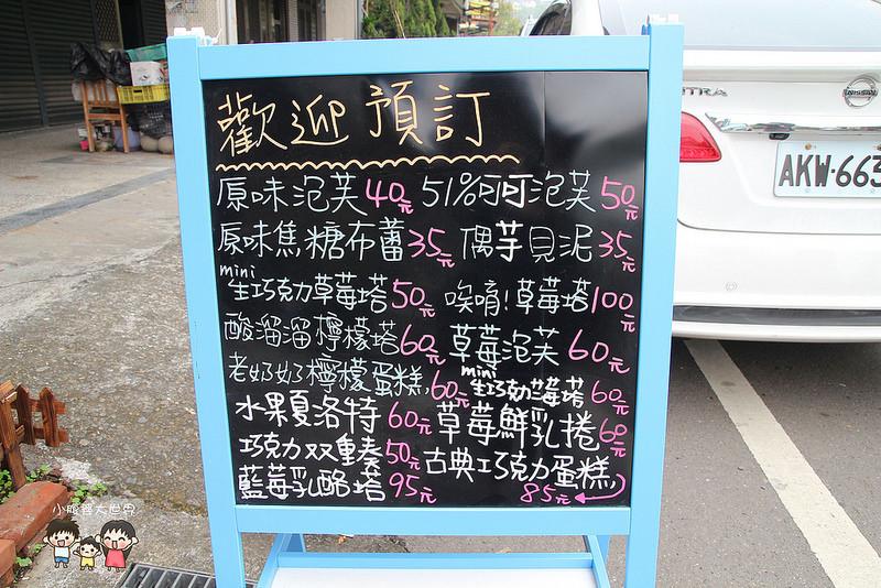 竹山法式甜點 002