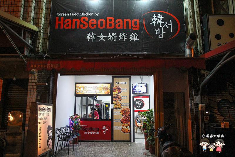 [宜蘭羅東] 韓女婿炸雞:超多汁!羅東高商旁韓國夫妻開的小店,三種口味韓國炸雞,外酥內嫩的肉質搭配酸酸甜甜的醬,會吮指懷念的美味。 @小腹婆大世界