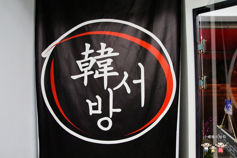 韓女婿炸雞 009