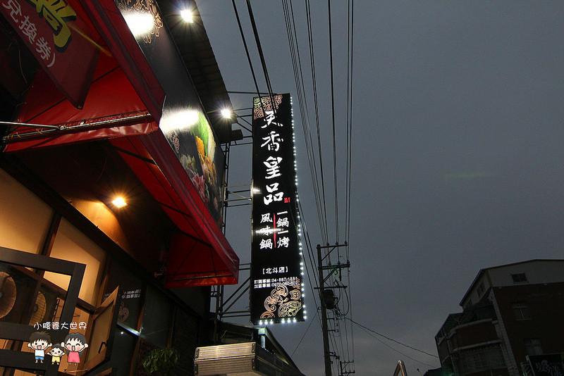 北斗火鍋 004