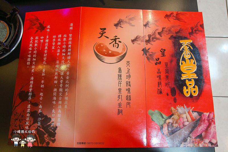 北斗火鍋 001