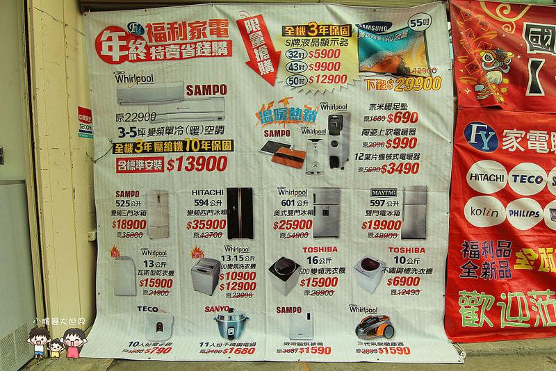 家電福利品特賣 006