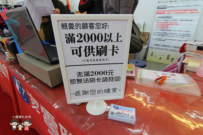 家電福利品特賣 204