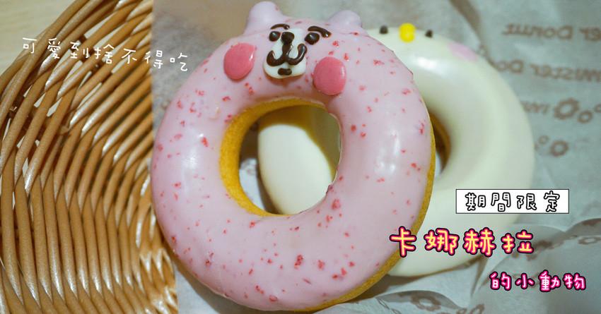 超可愛!卡娜赫拉甜甜圈出爐囉,十點就賣完了..超可愛療癒甜甜圈要早點買才買的到~還有限量的粉紅兔兔和P助杯套哦。 @小腹婆大世界