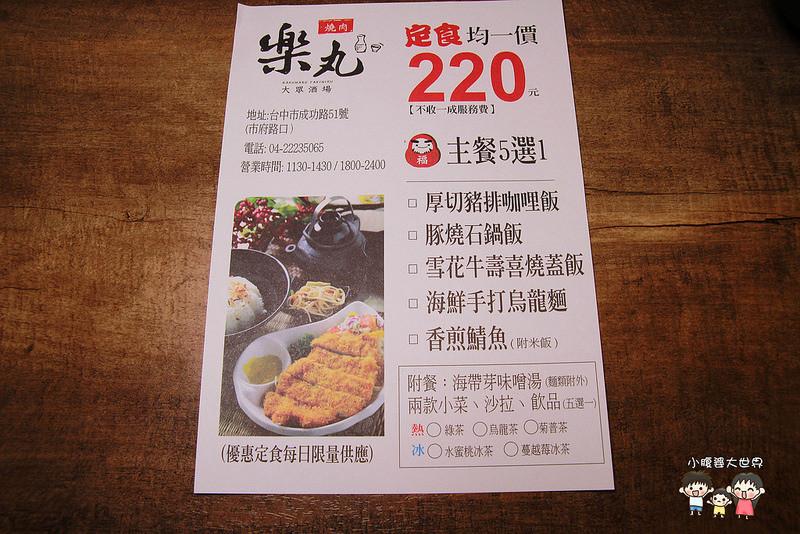 台中章魚燒 004