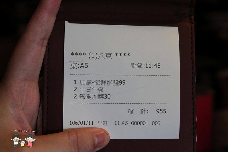 八豆食府 106
