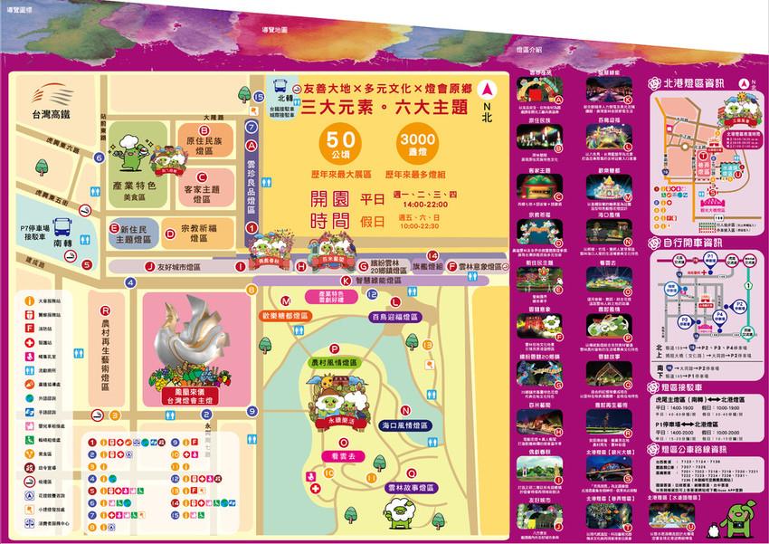 0124-二刷-台灣燈會DM-中文-內頁-01