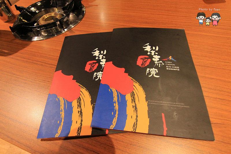 嘉義韓國料理 002