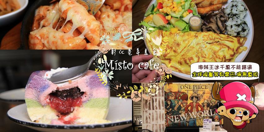 [彰化早午餐]Místo Caf'e:把春川辣炒雞包入歐姆蕾裡面,超大份量超過癮~彰化唯一的彩虹系蛋糕就在這邊,酸酸甜甜會爆漿!超可愛的全球限量喬巴+場景~海賊王迷必訪~彰化寵物餐廳 @小腹婆大世界