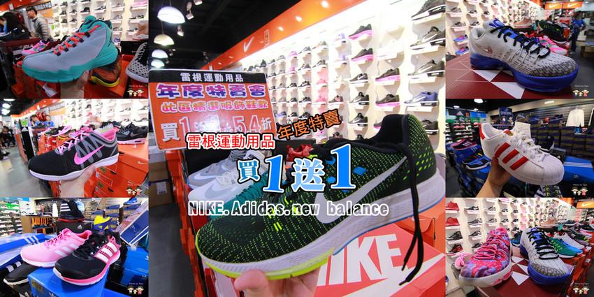 台中大甲|雷根運動用品年度特賣會:NIKE.Adidas.NB.MIZUNO REEBOK,ASICS,PONY,多款男女鞋童鞋服飾特賣買一送一當季商品滿3600現折200 滿3400再抽偉士牌機車.東京自由行.Dyson吸塵器 @小腹婆大世界