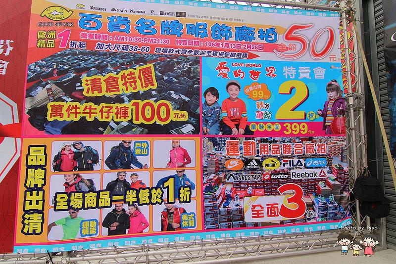 彰化特賣愷 003