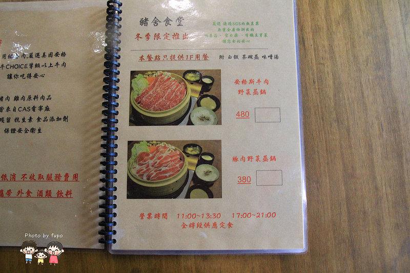 彰化美食 蒸鍋 035
